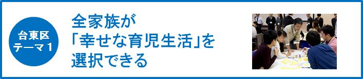 台東区テーマ1