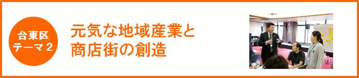 台東区テーマ2