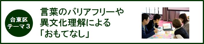 台東区テーマ3