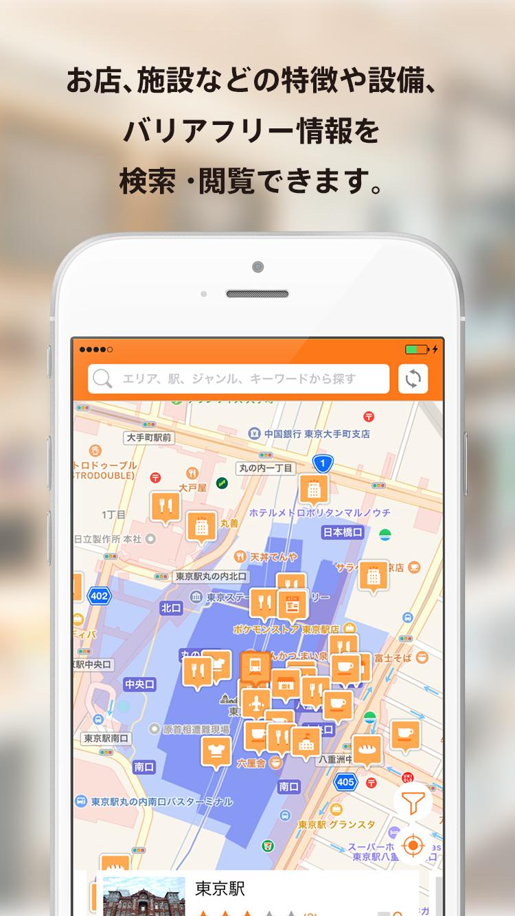 バリアフリー地図アプリ「Bmaps」(ビーマップ) 1枚目