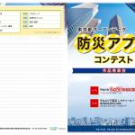 防災アプリコンテスト作品発表会プログラム_表面