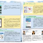 防災アプリコンテスト作品発表会プログラム_裏面
