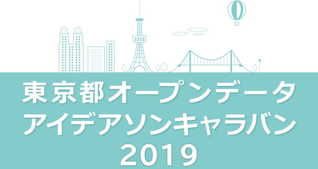 東京都オープンデータアイデアソンキャラバン2019